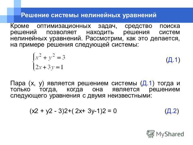 Решение системы нелинейных уравнений Кроме оптимизационных задач, средство поиска решений позволяет находить решения систем нелинейных уравнений. Рассмотрим, как это делается, на примере решения следующей системы: (Д.1) Пара (х, у) является решением