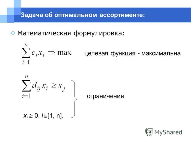 Задача об оптимальном ассортименте: x i 0, i [1, n]. Математическая формулировка: целевая функция - максимальна ограничения