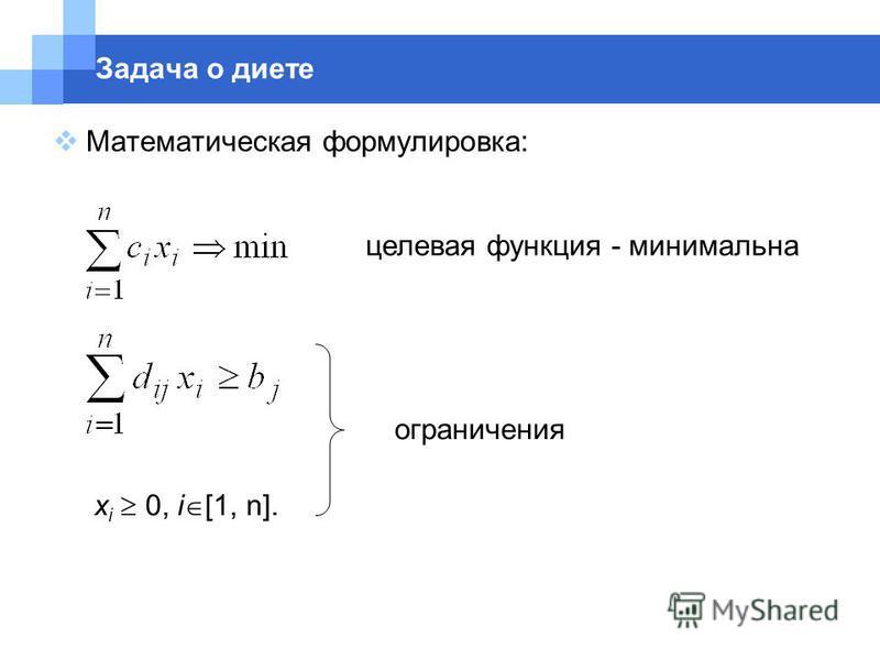 Задача о диете Математическая формулировка: x i 0, i [1, n]. целевая функция - минимальна ограничения