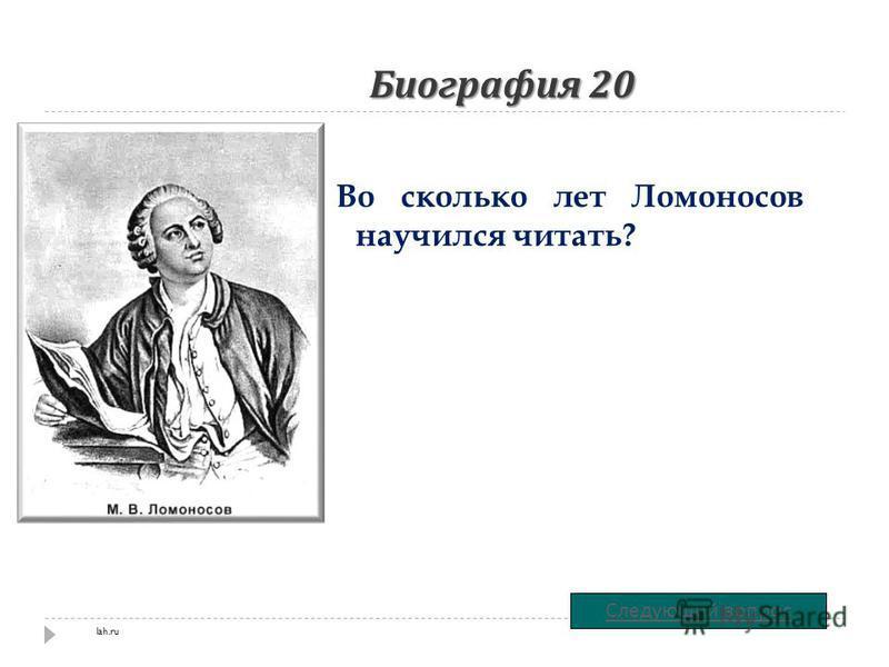 Биография 20 Во сколько лет Ломоносов научился читать? Следующий вопрос lah.ru