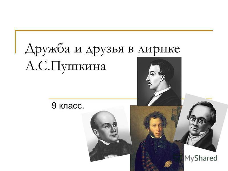 Дружба и друзья в лирике А.С.Пушкина 9 класс.