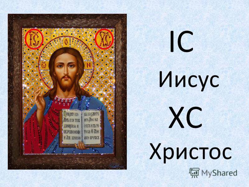 IC Иисус ХCХC Христос
