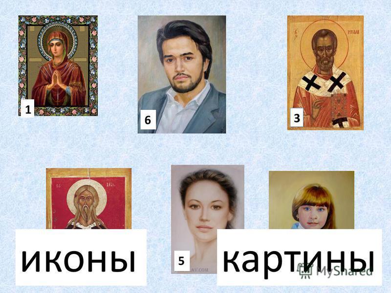1 2 3 4 5 6 иконы картины