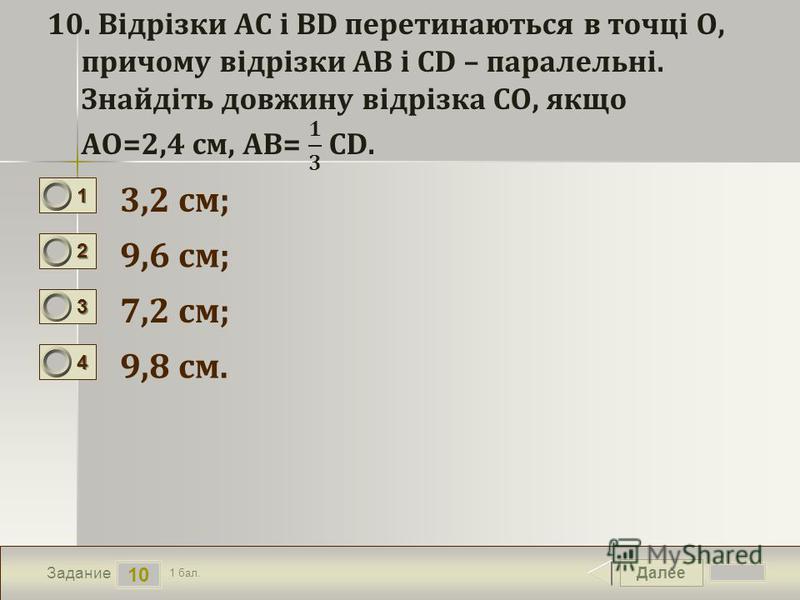 Далее 10 Задание 1 бал. 1111 2222 3333 4444 3,2 см; 9,6 см; 7,2 см; 9,8 см.