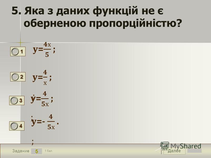 Далее 5 Задание 1 бал. 1111 2222 3333 4444 5. Яка з даних функцій не є оберненою пропорційністю?