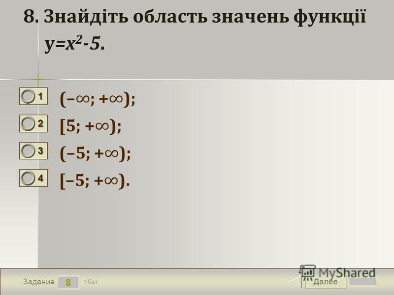 Далее 8 Задание 1 бал. 1111 2222 3333 4444 8. Знайдіть область значень функції у=x 2 -5.