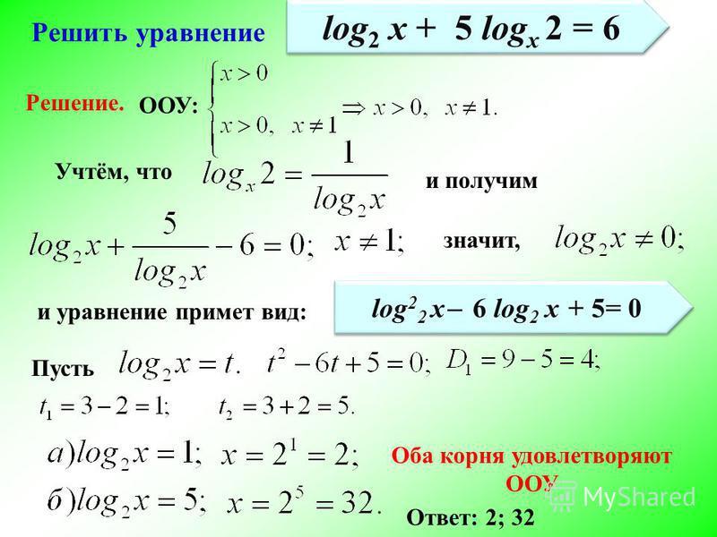Решить уравнение и получим Ответ: 2; 32 Решение. log 2 x + 5 log х 2 = 6 Учтём, что и уравнение примет вид: log 2 2 x ̶ 6 log 2 x + 5= 0 Пусть ООУ: значит, Оба корня удовлетворяют ООУ