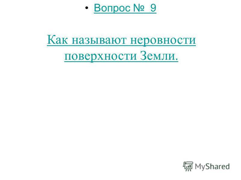 Вопрос 8 Композитор, написавший музыку Государственного гимна Российской Федерации.