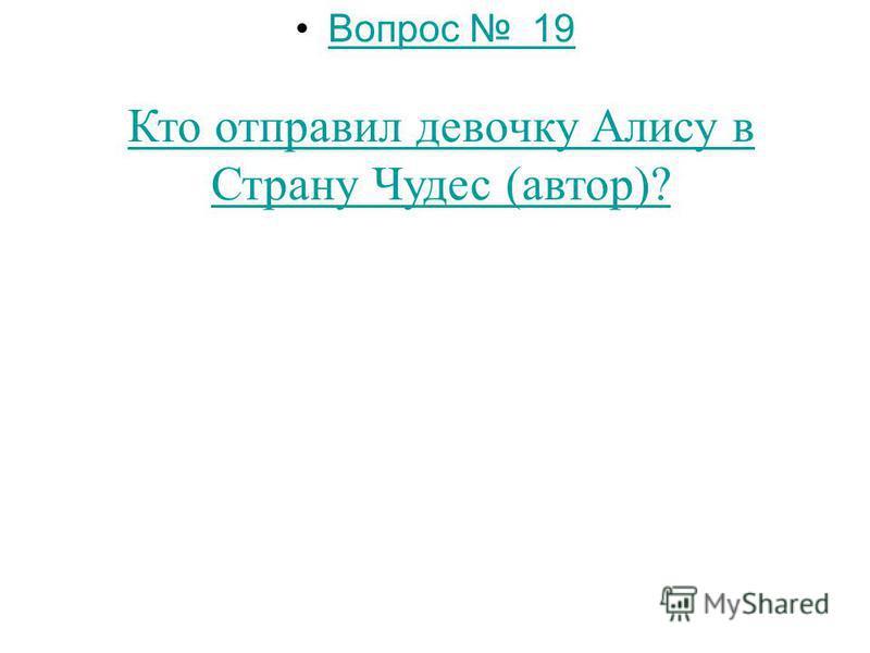Вопрос 18 Имя царя в Сказке о золотом петушке Пушкина.