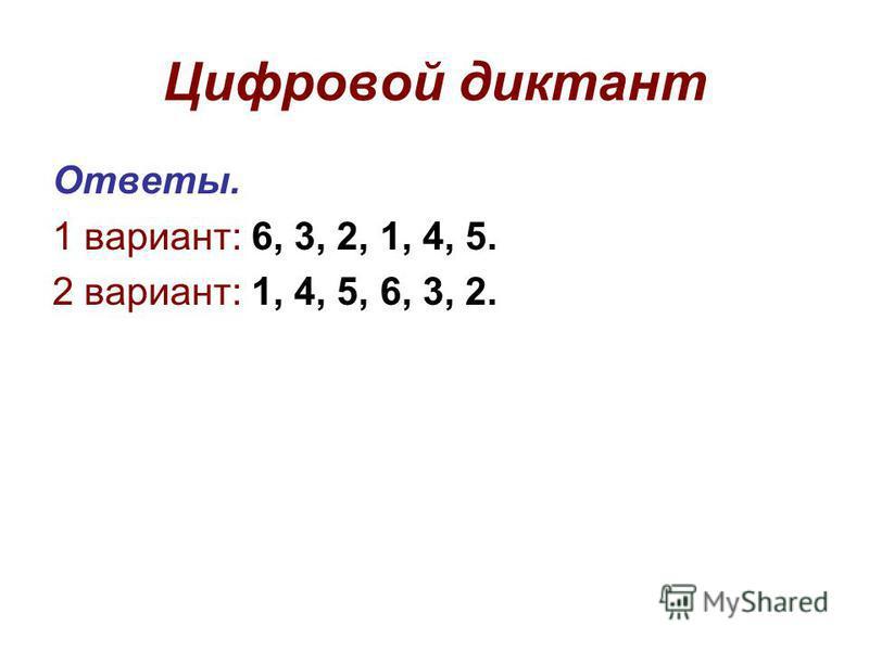 Ответы. 1 вариант: 6, 3, 2, 1, 4, 5. 2 вариант: 1, 4, 5, 6, 3, 2. Цифровой диктант