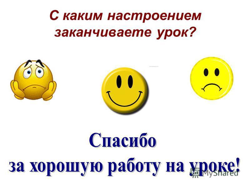 С каким настроением заканчиваете урок?