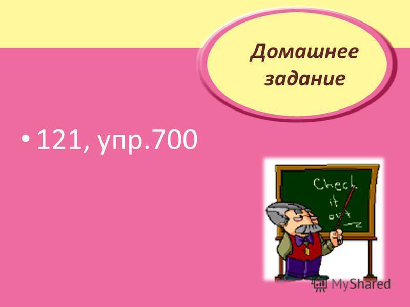 Домашнее задание 121, упр.700