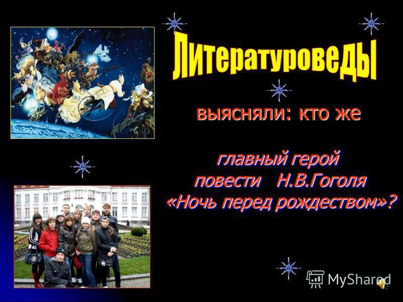 главный герой повести Н.В.Гоголя «Ночь перед рождеством»? повести Н.В.Гоголя «Ночь перед рождеством»? главный герой повести Н.В.Гоголя «Ночь перед рождеством»? повести Н.В.Гоголя «Ночь перед рождеством»? выясняли: кто же