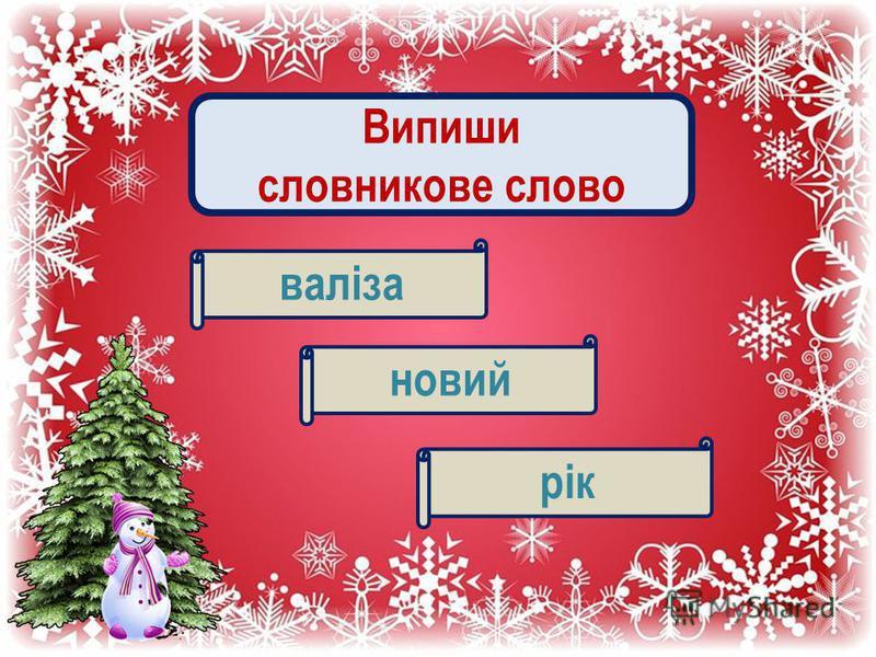 Випиши словникове слово валіза новий рік