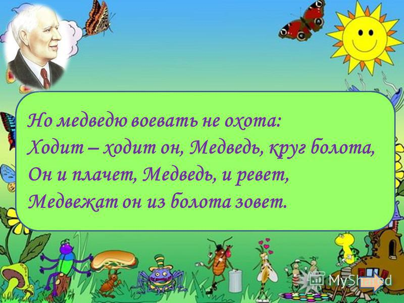 «Краденое солнце» Но медведю воевать не охота: Ходит – ходит он, Медведь, круг болота, Он и плачет, Медведь, и ревет, Медвежат он из болота зовет.