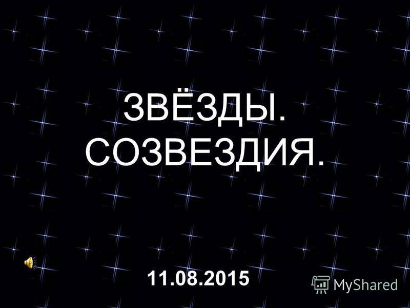 ЗВЁЗДЫ. СОЗВЕЗДИЯ. 11.08.2015