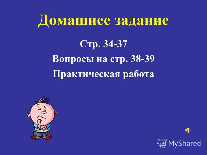 Домашнее задание Стр. 34-37 Вопросы на стр. 38-39 Практическая работа