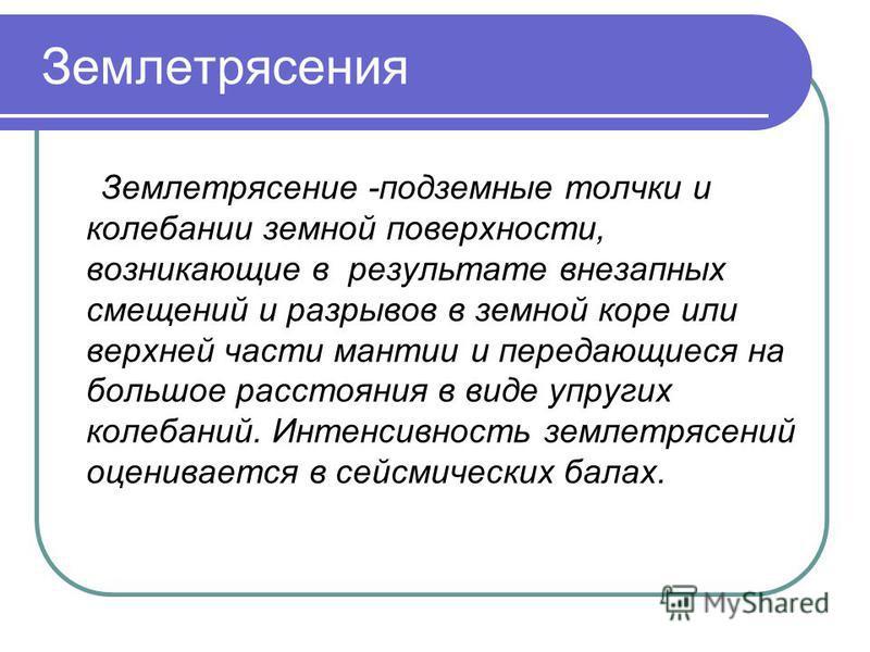 Стихийные явления России