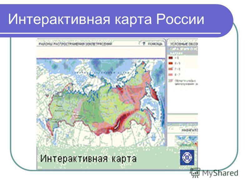 Районы распространения в России Территориальное распределение землетрясений в России Оно определяется перемещением и взаимодействием литосферных плит. Главный сейсмический пояс, в котором выделяется до 80% всей сейсмической энергии, расположен в Тихо
