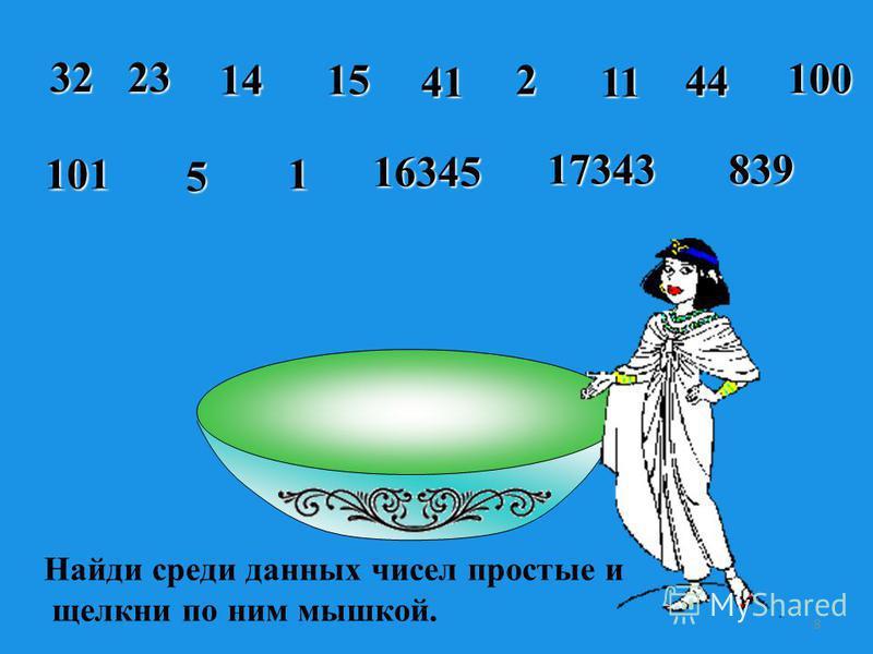 Найди среди данных чисел простые и щелкни по ним мышкой. 3223 1415 41 2 11 44 100 101 5 1 16345 17343839 8