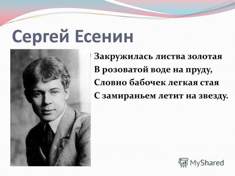 Сергей Есенин Закружилась листва золотая В розоватой воде на пруду, Словно бабочек легкая стая С замираньем летит на звезду.