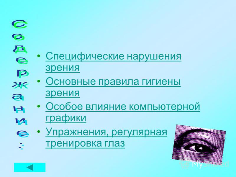 Выполнили : Ученицы 11 класса МОУ СОШ 6 Щеголькова Светлана, Родионова Юлия выход