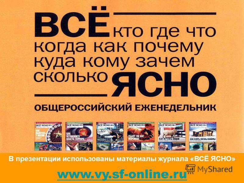 www.vy.sf-online.ru В презентации использованы материалы журнала «ВСЁ ЯСНО»