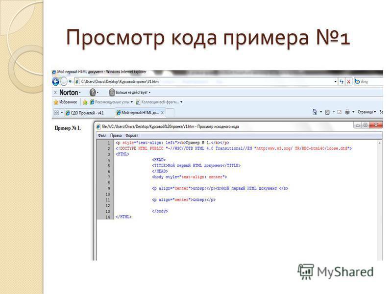 Просмотр кода примера 1