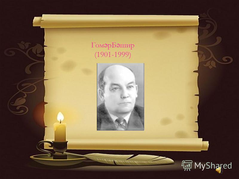 Гом ә рБ ә шир (1901-1999)