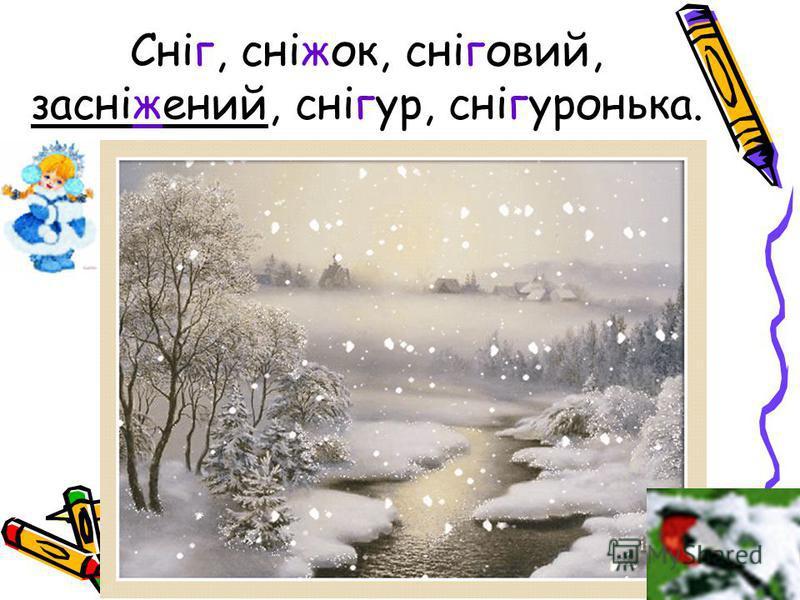 Сніг, сніжок, сніговий, засніжений, снігур, снігуронька.