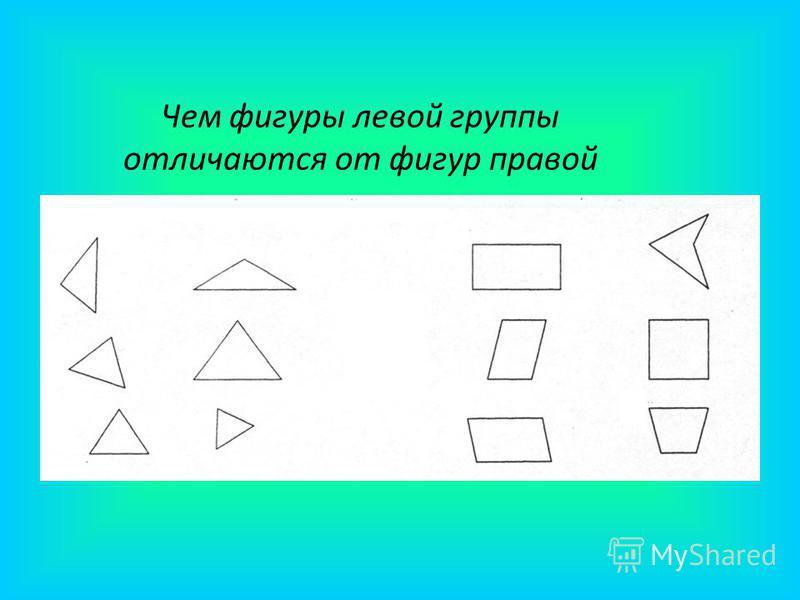 Чем фигуры левой группы отличаются от фигур правой группы
