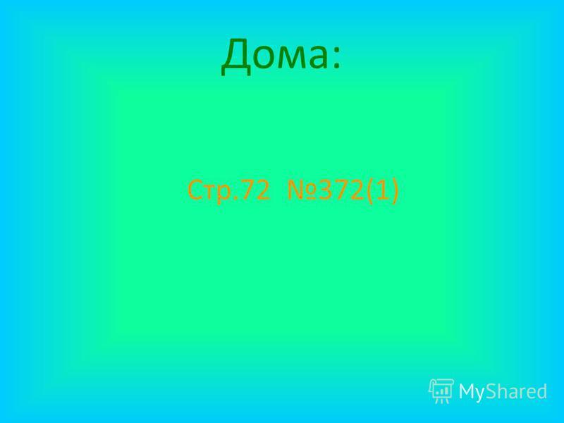 Дома: Стр.72 372(1)