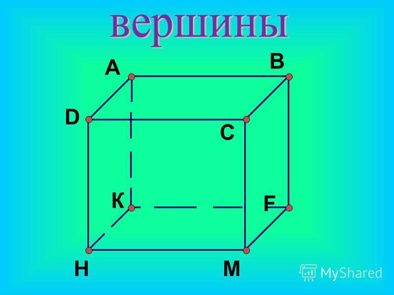 A B C D К F МH