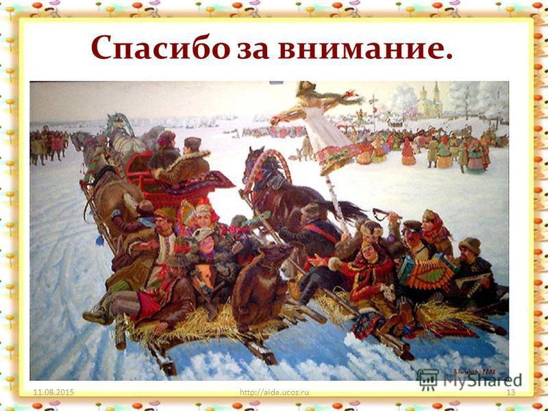 Спасибо за внимание. 11.08.2015http://aida.ucoz.ru13