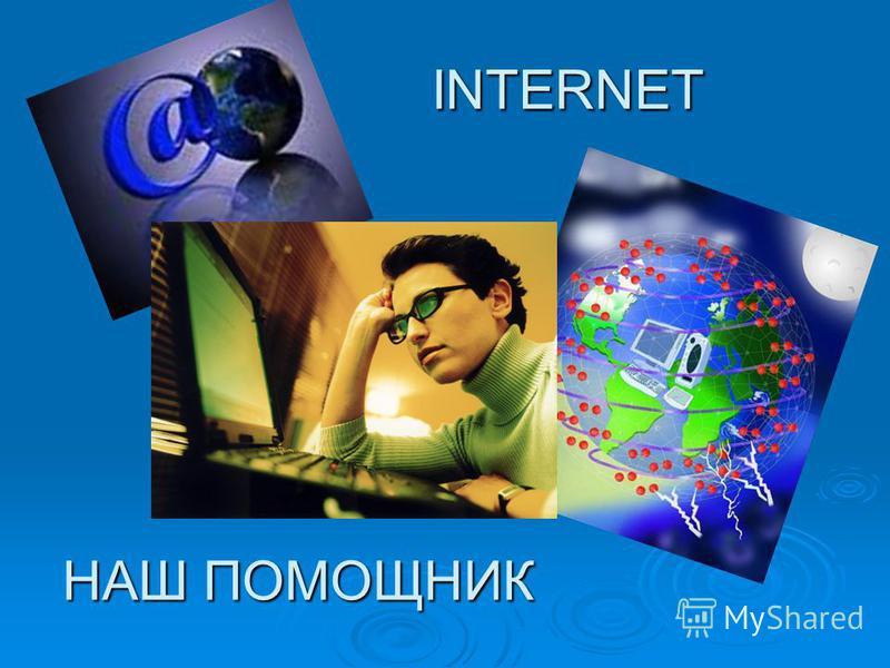 INTERNET НАШ ПОМОЩНИК