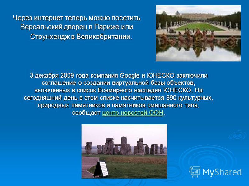 3 декабря 2009 года компания Google и ЮНЕСКО заключили соглашение о создании виртуальной базы объектов, включенных в список Всемирного наследия ЮНЕСКО. На сегодняшний день в этом списке насчитывается 890 культурных, природных памятников и памятников