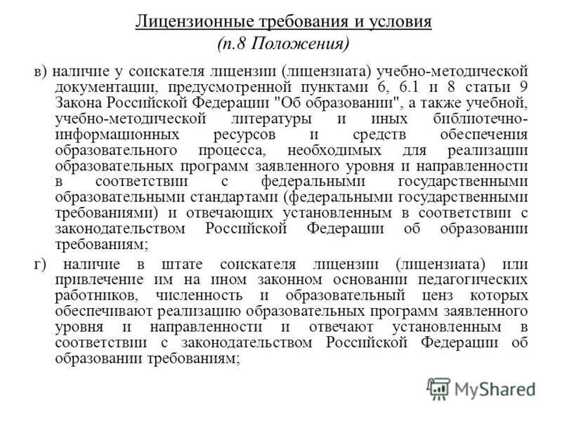 Лицензионные требования и условия (п.8 Положения) в ) наличие у соискателя лицензии (лицензиата) учебно-методической документации, предусмотренной пунктами 6, 6.1 и 8 статьи 9 Закона Российской Федерации