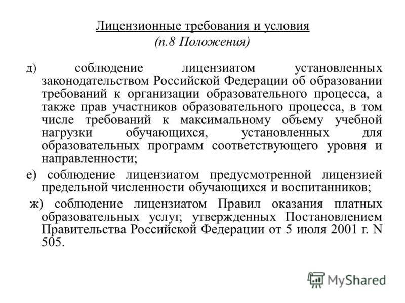 Лицензионные требования и условия (п.8 Положения) д) соблюдение лицензиатом установленных законодательством Российской Федерации об образовании требований к организации образовательного процесса, а также прав участников образовательного процесса, в т