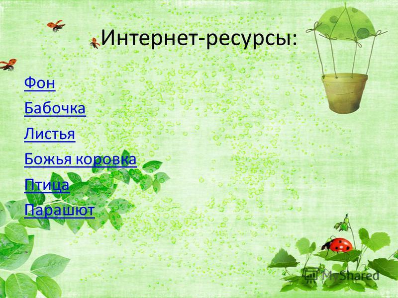 Интернет-ресурсы: Фон Бабочка Листья Божья коровка Птица Парашют