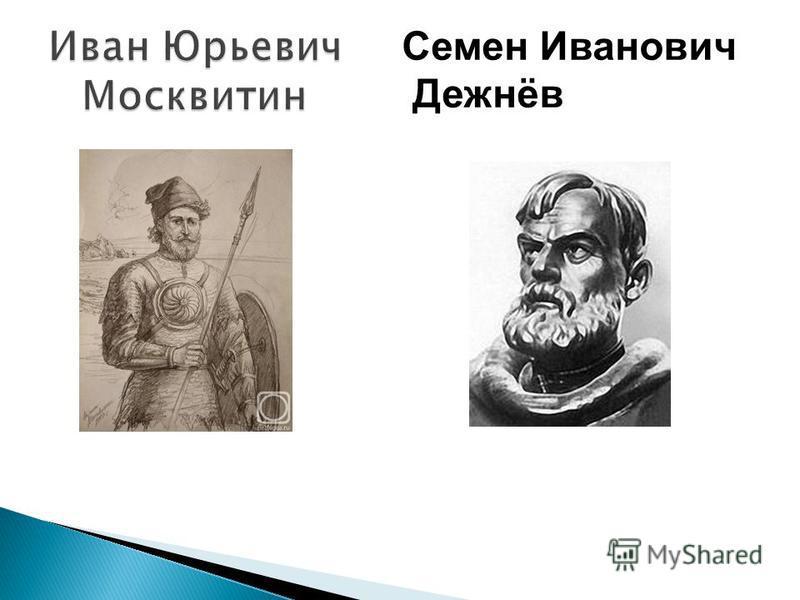 Семен Иванович Дежнёв