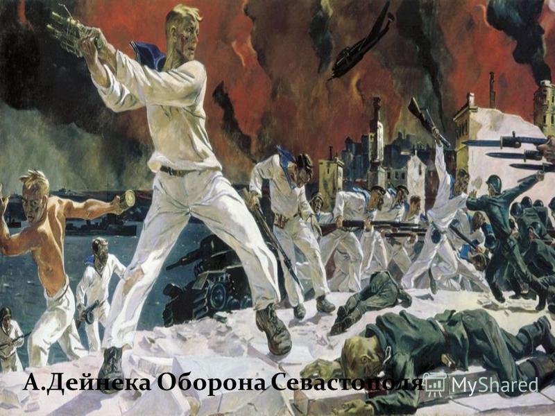 А.Дейнека Оборона Севастополя