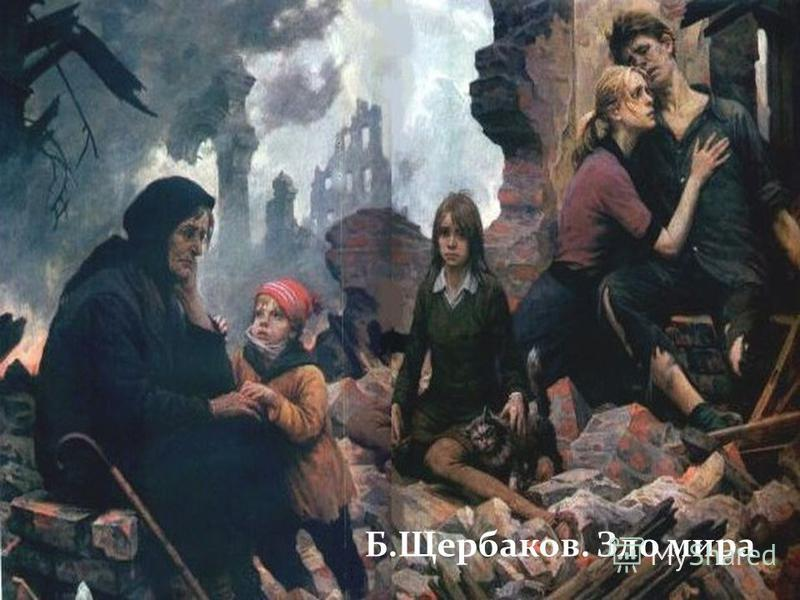 Б.Щербаков. Зло мира