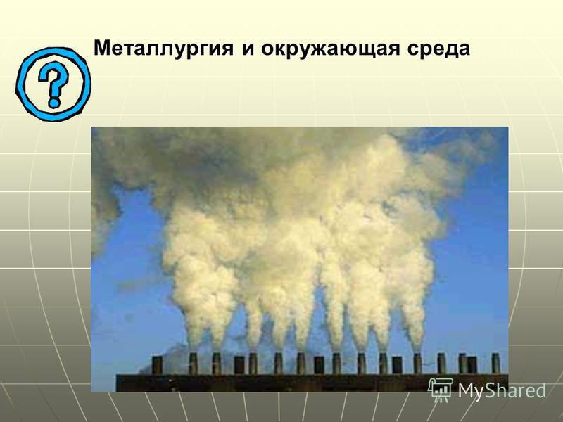 Металлургия и окружающая среда