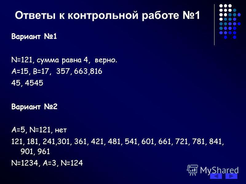 Вариант 4 1. Дано натуральное число: (a) найти количество четных цифр числа; (b) верно ли, что данная цифра А встречается в числе более двух раз (А вводить с клавиатуры). 2. Найти все четырехзначные числа, у которых сумма крайних цифр равна сумме сре