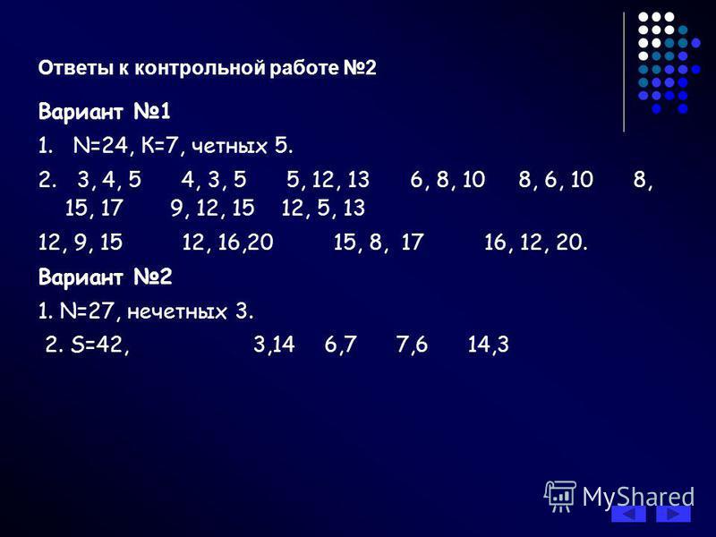 Вариант 3 1. Найти все натуральные числа из промежутка от 1 до 200, у которых количество делителей равно N (N вводить с клавиатуры). 2. Найти все натуральные числа а, b и с из интервала от 1 до 20, для которых выполняется равенство: а+b2=с 2. Вариант