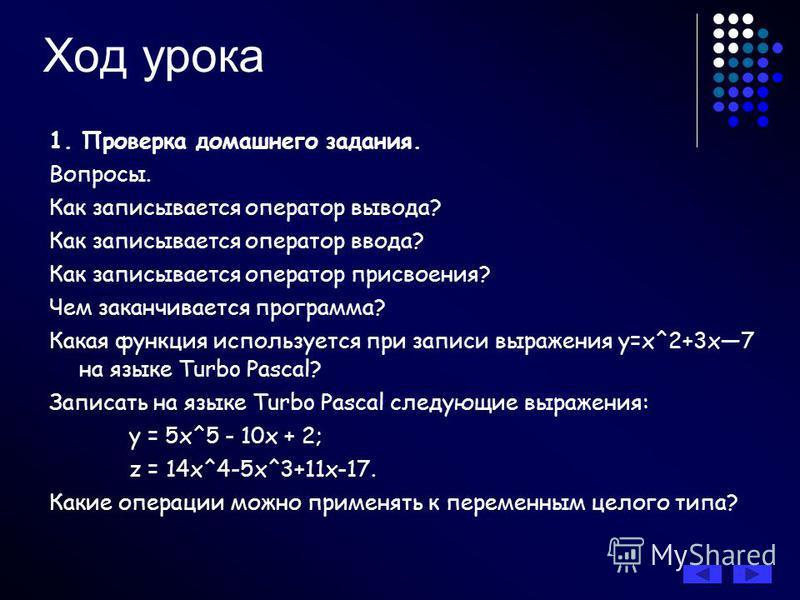 Цель урока: Показать сходство и различие условного оператора в языке программирования Turbo Pascal. План урока: 1. Проверка домашнего задания. 2. Условный оператор. 3. Оператор варианта. 4. Домашнее задание.