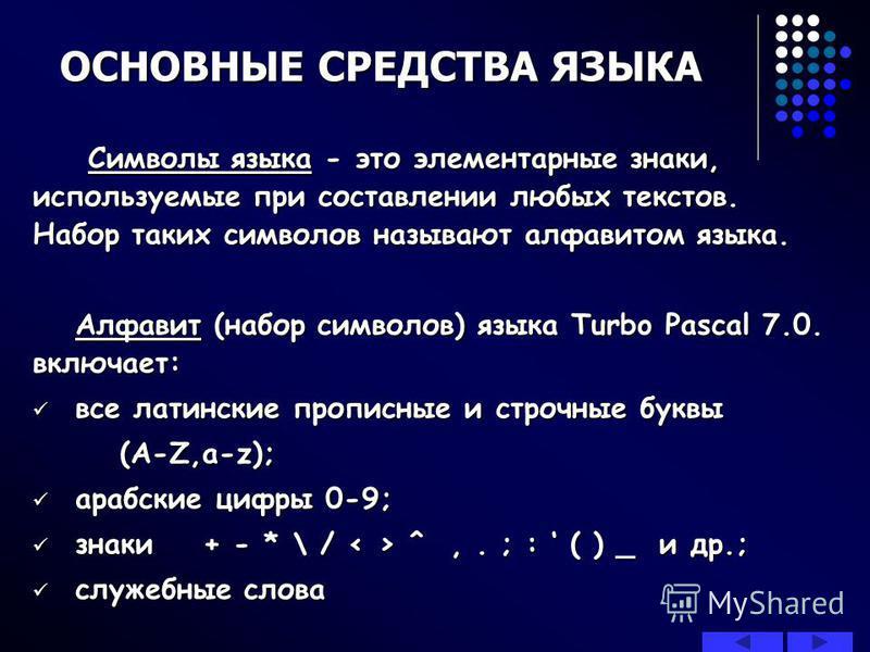 Языки компилирующего типа сначала переводят весь текст программы в машинные коды, а уже затем полученный файл может быть запущен на выполнение. Откомпилированная программа выполняется гораздо быстрее (в 5-10 раз), но наличие ошибок на этапе компиляци