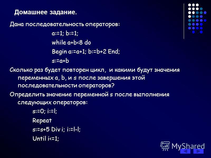Program prim3; uses crt; Var х, у: Integer; Begin clrscr; ( Вводим два целых неотрицательных числа.) Writeln('x:=,y:=');Readln(x,y); Repeat If x>y Then x:=x Mod у Else y:=y Mod х; ( До тех пор, пока одно из чисел не станет равно нулю.) Until (х=0) Or
