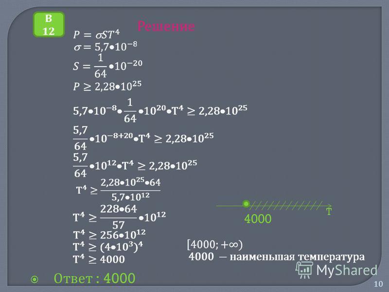 10 Решение Ответ : 4000 В 12 4000 T