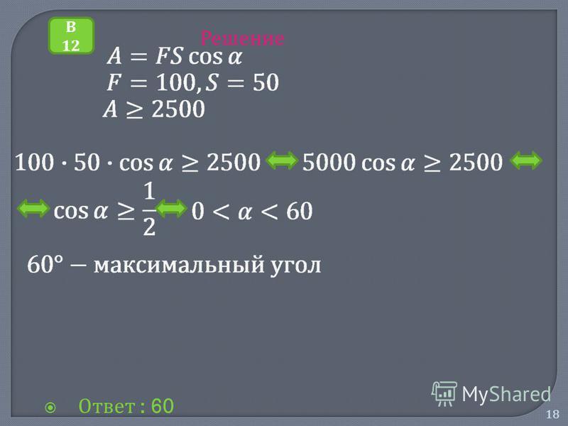 18 Решение Ответ : 60 В 12